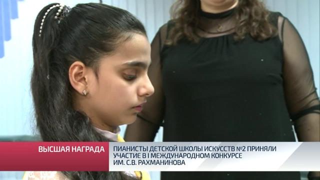 Пианисты детской школы искусств №2приняли участие вIМеждународном конкурсеим. С.В. Рахманинова.
