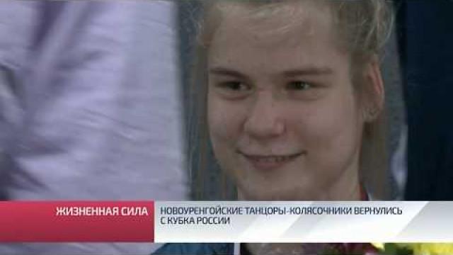Новоуренгойские танцоры-колясочники вернулись с Кубка России