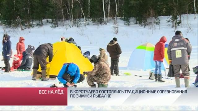 ВКоротчаево состоялись традиционные соревнования позимней рыбалке.