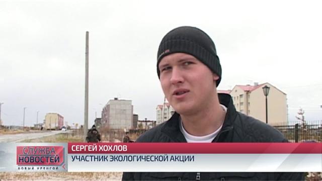 Активисты территориального общественного самоуправления района Коротчаево провели экологическую акцию.