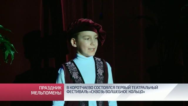 В Коротчаево состоялся первый театральный фестиваль «Сквозь волшебное кольцо»