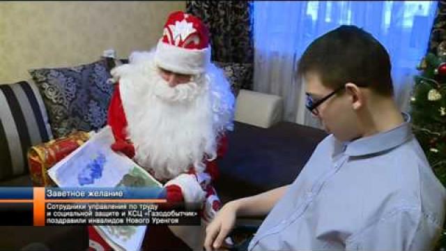 Сотрудники управления потруду исоциальной защите иКСЦ «Газодобытчик» поздравили инвалидов Нового Уренгоя.