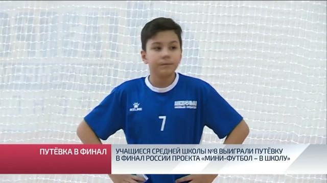 Учащиеся средней школы №8выиграли путёвку вфинал проекта «Мини-футбол— вшколу».