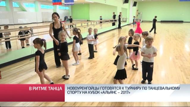 Новоуренгойцы готовится ктурниру потанцевальному спорту наКубок «Альянс— 2017».