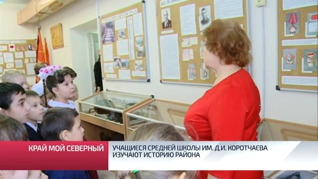 Учащиеся средней школыим. Д.И. Коротчаева изучают историю района.