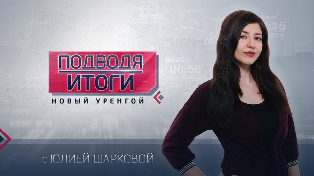 Подводя итоги. Выпуск от11апреля 2021г.