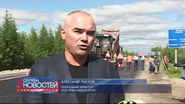 Научастке трассы Пуровск— Коротчаево уложены первые метры асфальта.
