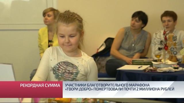 Участники благотворительного марафона «Твори добро» пожертвовали почти 2миллиона рублей.