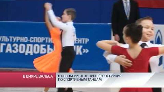 ВНовом Уренгое прошёлXX турнир поспортивным танцам.