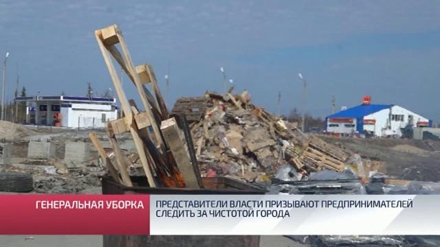 Представители власти призывают предпринимателей следить зачистотой города.