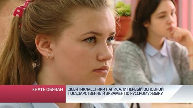 Девятиклассники написали первый основной государственный экзамен порусскому языку.