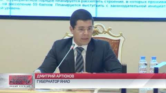 На Ямале обсудили изменения жилищных программ для северян