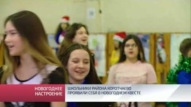 Школьники района Коротчаево проявили себя вновогоднем квесте.