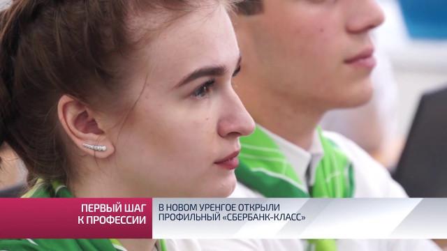 В Новом Уренгое открыли профильный «Сбербанк-класс»