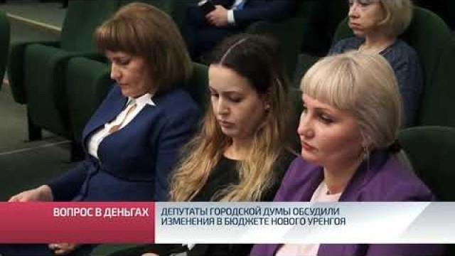 Депутаты городской думы обсудили изменения вбюджете Нового Уренгоя.