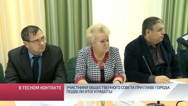 Участники Общественного совета при Главе города подвели итоги работы.