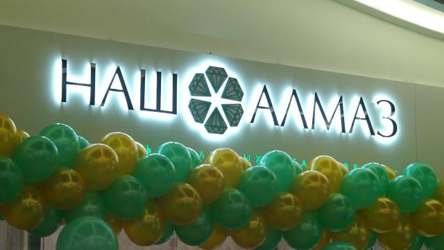 ВТРЦ «Бумеранг» открылся ювелирный магазин «Наш Алмаз» соскидками до60%