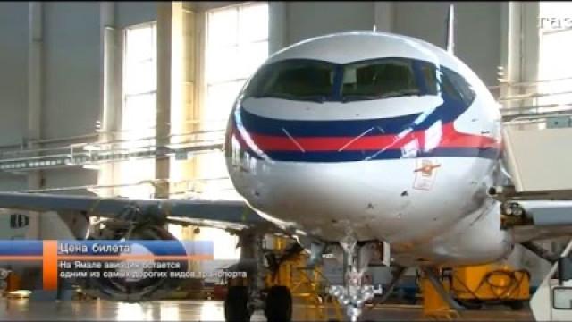 НаЯмале авиация остаётся одним изсамых дорогих видов транспорта.