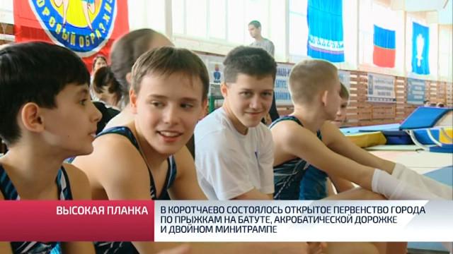ВКоротчаево состоялось открытое первенство города попрыжкам набатуте, акробатической дорожке идвойном минитрампе.
