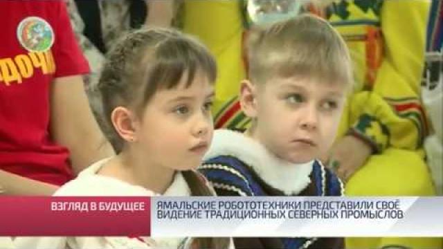 Ямальские робототехники представили своё видение традиционных северных промыслов.