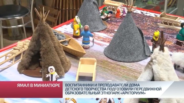 Воспитанники ипреподаватели дома детского творчества подготовили передвижной образовательный этнопарк «Аркториум».