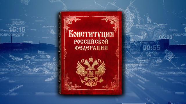Конституция РФзащищает права исвободы человека игражданина