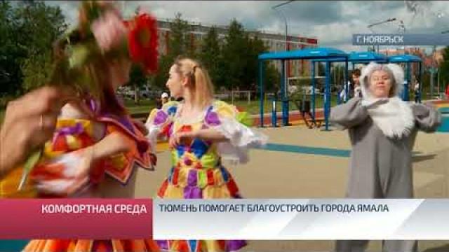 Тюмень помогает благоустроить города Ямала.