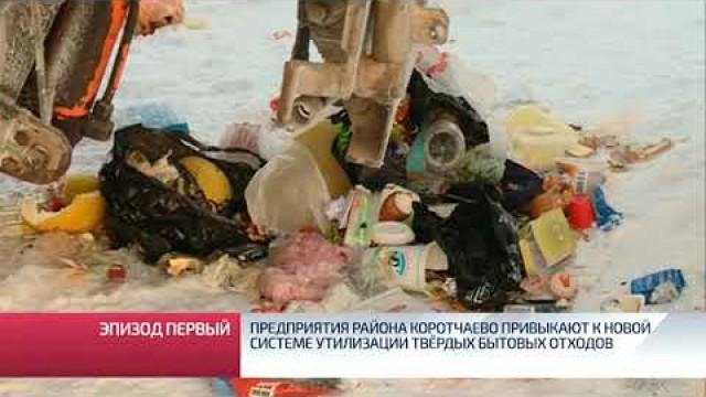 Предприятия района Коротчаево привыкают кновой системе утилизации твёрдых бытовых отходов.