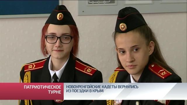 Новоуренгойские кадеты вернулись изпоездки вКрым.