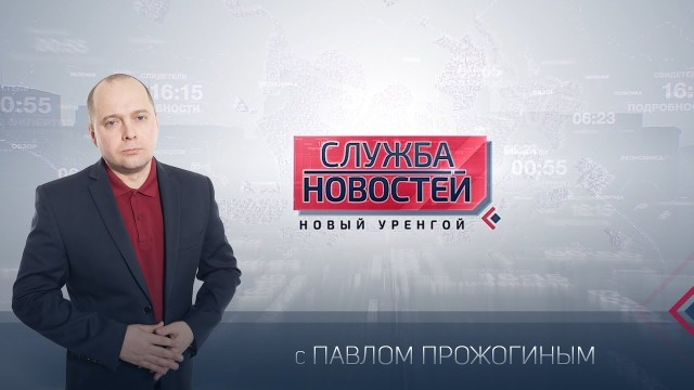 Служба новостей. Выпуск от25мая 2020г.