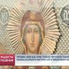 Православные христиане почтили память иконы Божией Матери «Неупиваемая Чаша».