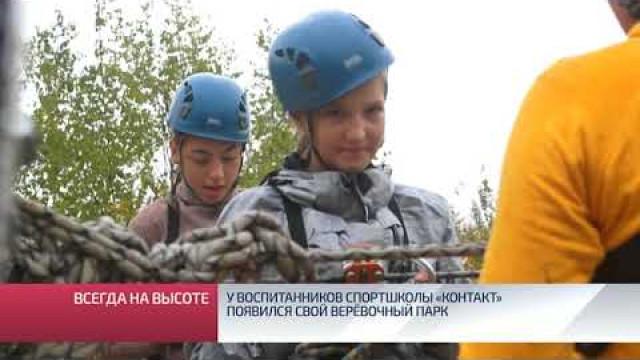 Увоспитанников спортшколы «Контакт» появился свой верёвочный парк.