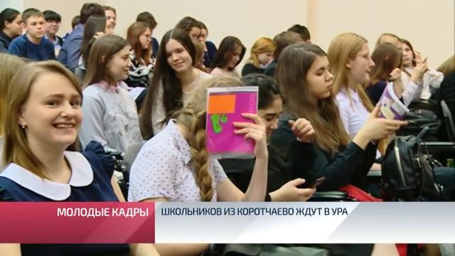 Школьников изКоротчаево ждут вУральском университете путей сообщения.