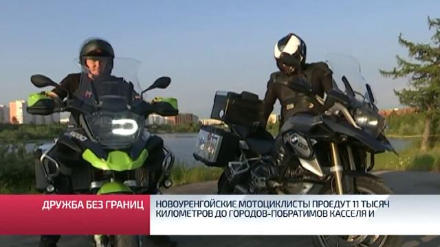 Новоуренгойские мотоциклисты проедут 11тысяч километров догородов-побратимов Касселя иАнапы.