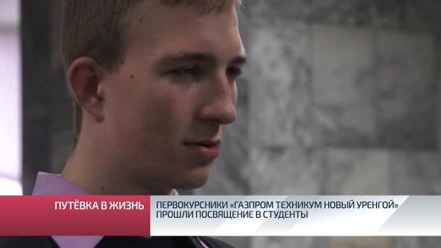 Первокурсники «Газпром техникум Новый Уренгой» прошли посвящение встуденты.