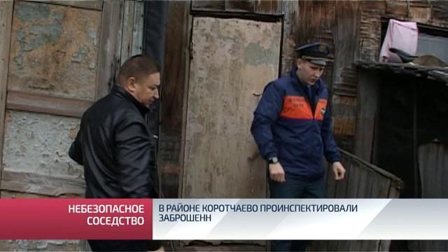 Врайоне Коротчаево проинспектировали заброшенные дома.