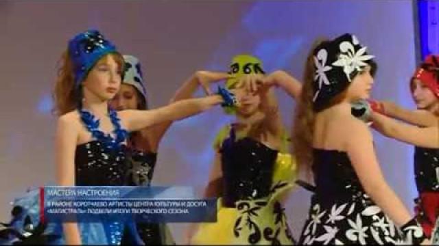 Врайоне Коротчаево артисты центра культуры идосуга «Магистраль» подвели итоги творческого сезона.