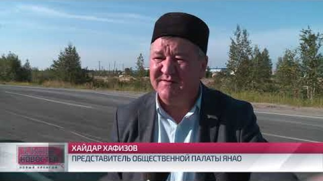 Специалисты ООО «Уренгойдорстрой» приступили креконструкции трассы Новый Уренгой— Коротчаево