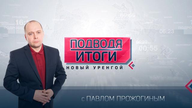 Подводя итоги. Выпуск от21февраля 2021г.