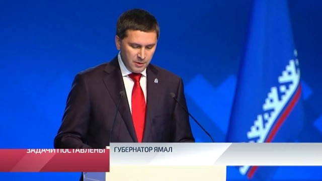 Губернатор Ямала Дмитрий Кобылкин обозначил приоритетные направления развития округа в2018 году.