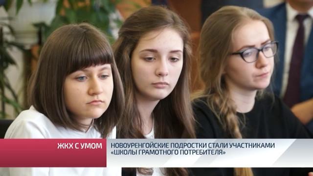 Новоуренгойские подростки стали участниками «Школы грамотного потребителя».