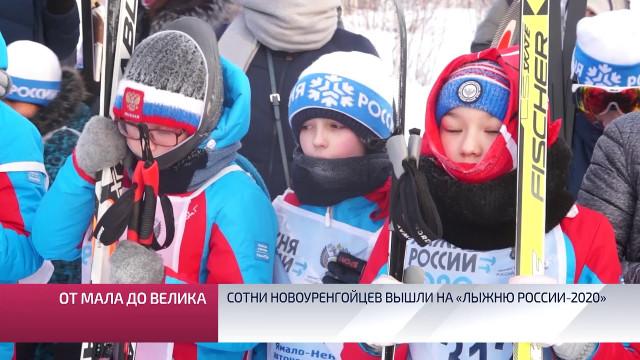 Сотни новоуренгойцев вышли на«Лыжню России-2020»