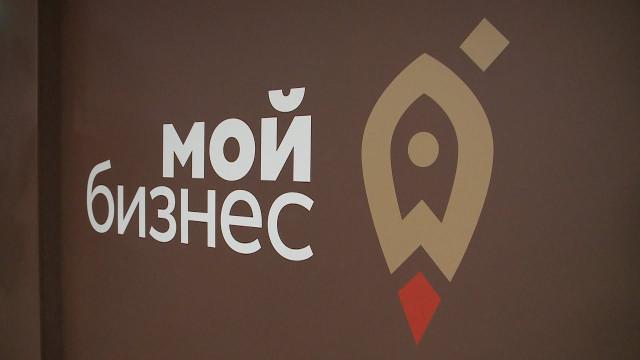 Центр «Мой бизнес» поможет предпринимателям газовой столицы