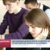 466 будущих выпускников написали пробный ЕГЭ поматематике профильного уровня.