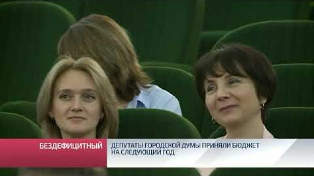 Депутаты городской думы приняли бюджет наследующий год.