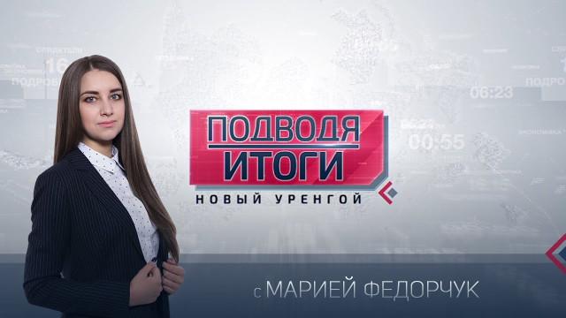 Подводя итоги. Выпуск от20декабря 2020г.