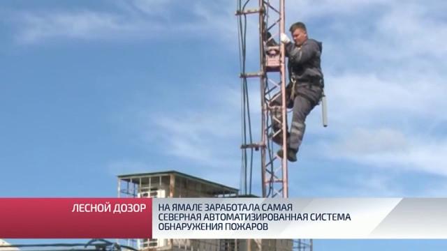 НаЯмале заработала самая северная автоматизированная система обнаружения пожаров.