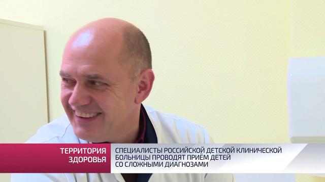 Специалисты Российской детской клинической больницы проводят приём детей сосложными диагнозами