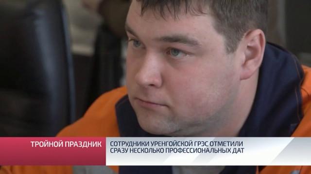 Сотрудники Уренгойской ГРЭС отметили сразу несколько профессиональных дат.