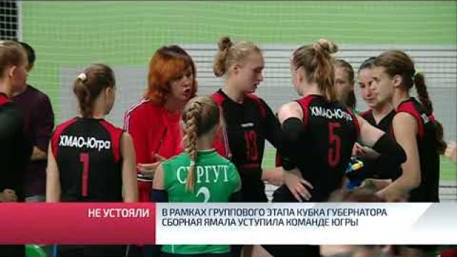 Врамках группового этапа кубка Губернатора сборная Ямала уступила команде Югры.